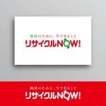 White-designさんの出張買取リサイクルショップ「リサイクルNOW!」のロゴへの提案
