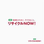 Morinohitoさんの出張買取リサイクルショップ「リサイクルNOW!」のロゴへの提案