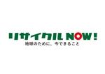 tora_09さんの出張買取リサイクルショップ「リサイクルNOW!」のロゴへの提案