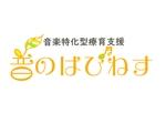 mizuhoeさんの★デザインコンセプトがあるのでイメージしやすいです★音楽療育特化型 放課後等デイサービスのロゴ への提案