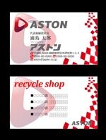 リサイクルショップ アストンの名刺作成への提案