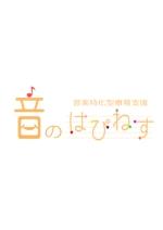 Piyomama-Designさんの★デザインコンセプトがあるのでイメージしやすいです★音楽療育特化型 放課後等デイサービスのロゴ への提案