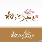 ninjinmamaさんの新商品「どらやき」の筆文字ロゴへの提案