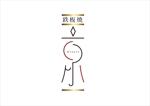 新規開業飲食の鉄板焼「京」(みさと)のロゴ作成依頼への提案