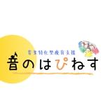 umeboshi78さんの★デザインコンセプトがあるのでイメージしやすいです★音楽療育特化型 放課後等デイサービスのロゴ への提案