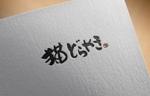 kyokyoさんの新商品「どらやき」の筆文字ロゴへの提案