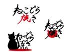 niji-11さんの新商品「どらやき」の筆文字ロゴへの提案