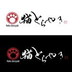 fukumitaka2018さんの新商品「どらやき」の筆文字ロゴへの提案
