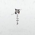 taiki_9さんの新商品「どらやき」の筆文字ロゴへの提案