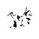 hitofudeyaさんの新商品「どらやき」の筆文字ロゴへの提案