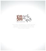 yamamoto19761029さんの新商品「どらやき」の筆文字ロゴへの提案