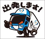運送会社のLINEスタンプ作成【トラックモチーフ】への提案
