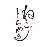 saki_2020さんの新商品「どらやき」の筆文字ロゴへの提案