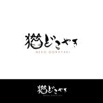 rgm_mさんの新商品「どらやき」の筆文字ロゴへの提案