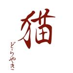 h-keikoさんの新商品「どらやき」の筆文字ロゴへの提案