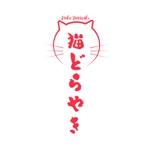 sriracha829さんの新商品「どらやき」の筆文字ロゴへの提案