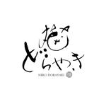 hisa_gさんの新商品「どらやき」の筆文字ロゴへの提案