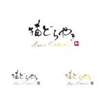 manamieさんの新商品「どらやき」の筆文字ロゴへの提案