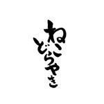 JUGEMUさんの新商品「どらやき」の筆文字ロゴへの提案