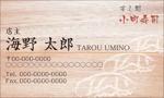 寿司屋  小町寿司の名刺への提案