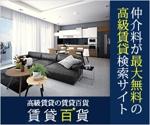 高級賃貸マンション検索サイトのバナー画像作成への提案