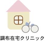 syamashita312さんのクリニックのロゴへの提案