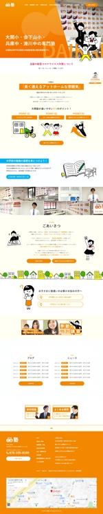 【小中学生向け学習塾】リニューアルにつきTOPデザイン募集への提案
