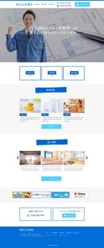地域密着型のリフォーム店のトップウェブデザイン(コーディングなし)への提案