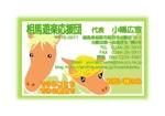 dosukoiteiさんのボランティア団体の名刺制作への提案