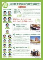 市議会会派の会報誌への提案