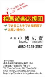 hana-souさんのボランティア団体の名刺制作への提案