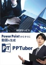 PowerPointから動画を生成するWEBサービス(toB)のパンフレットデザインへの提案