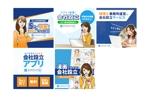 エクセライク会社のディスプレイ広告用バナー制作への提案