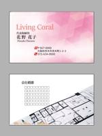 不動産コンサルティング会社「Living Coral」の名刺作成への提案