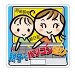space-objectさんの親子でパソコン遊び イメージアイコン制作への提案