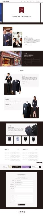 フルオーダースーツ「銀座英國屋」のトップページデザイン【1Pのみ】への提案