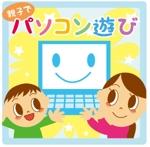 cuhasiさんの親子でパソコン遊び イメージアイコン制作への提案