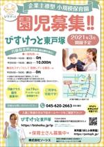 保育園の園児募集のためのチラシ(A4・片面)への提案