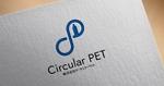 PETボトル to PETボトルのリサイクル工場のロゴへの提案