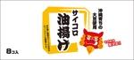 sayuri_kさんのサイコロ揚げパッケージ制作依頼への提案