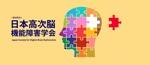 高次機能機能障害学会HPリニューアルに伴う「メインビジュアルの作成」への提案