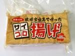 nyanko-teacherさんのサイコロ揚げパッケージ制作依頼への提案