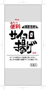 hasegairudaさんのサイコロ揚げパッケージ制作依頼への提案
