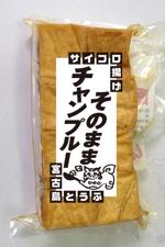 nekofuさんのサイコロ揚げパッケージ制作依頼への提案