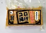 kenji25さんのサイコロ揚げパッケージ制作依頼への提案
