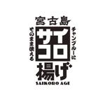 sasakidさんのサイコロ揚げパッケージ制作依頼への提案