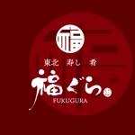 飲食店ロゴ 『東北 寿し 肴 福ぐら』 のロゴへの提案