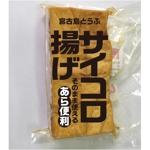 atariさんのサイコロ揚げパッケージ制作依頼への提案