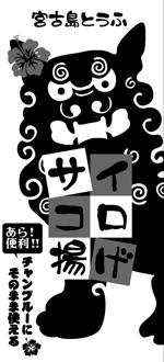 boo_04さんのサイコロ揚げパッケージ制作依頼への提案