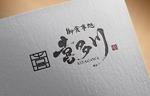 高級宅配弁当「御食事処 喜多川」のロゴ作成への提案